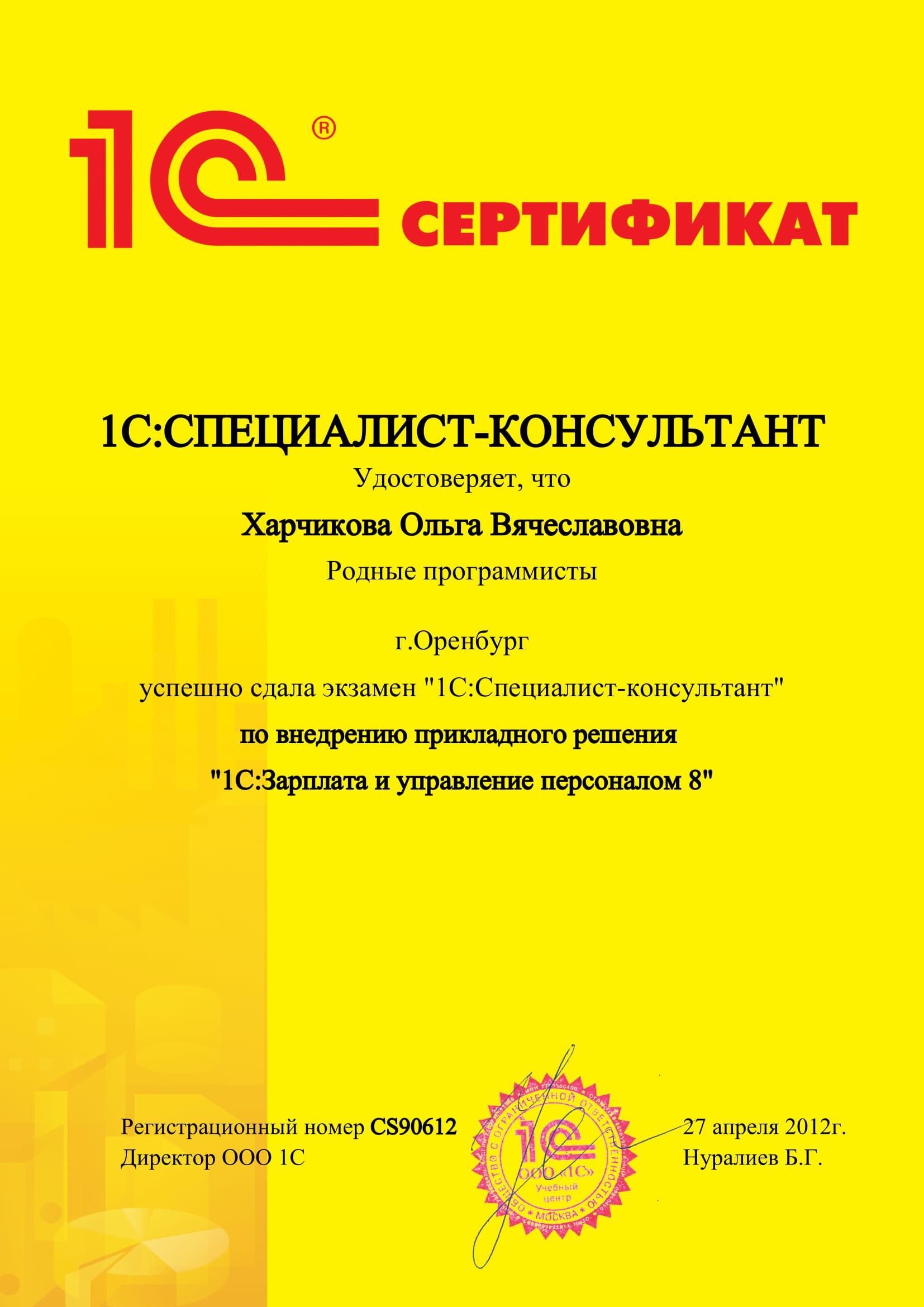 Харчикова Ольга специалист консультант ЗУП-1