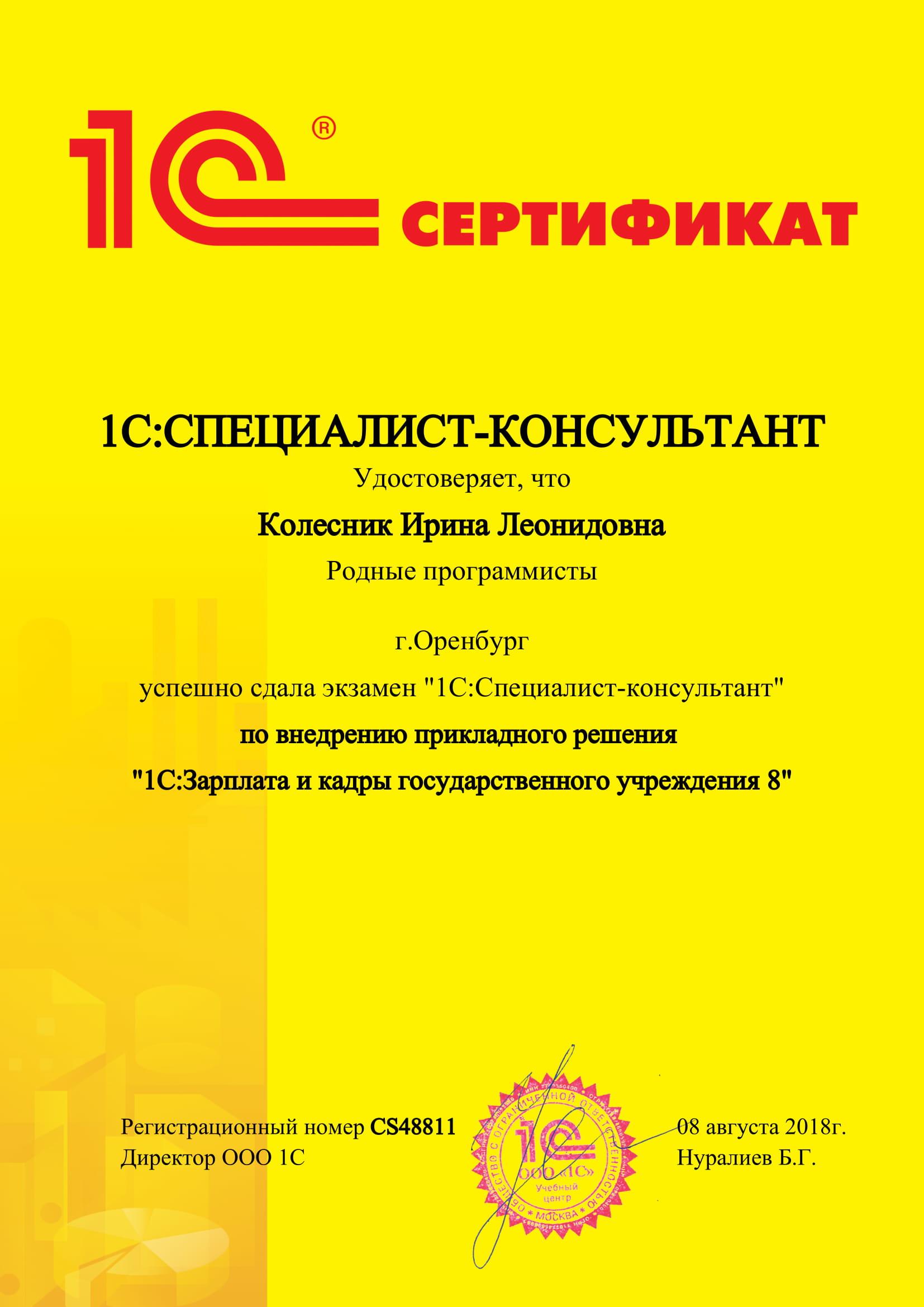 Колесник Ирина специалист консультант ЗКГУ-1
