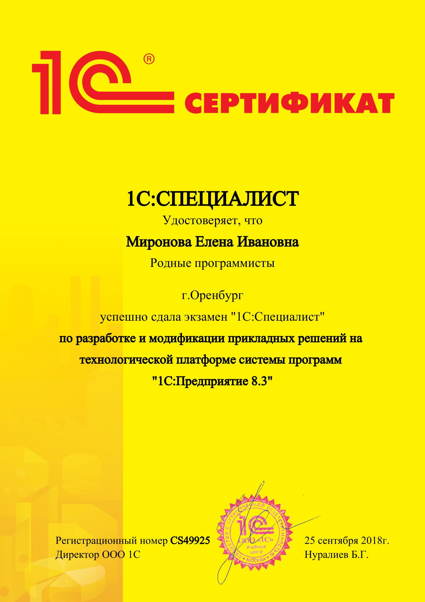 Миронова Елена Специалист по платформе-1
