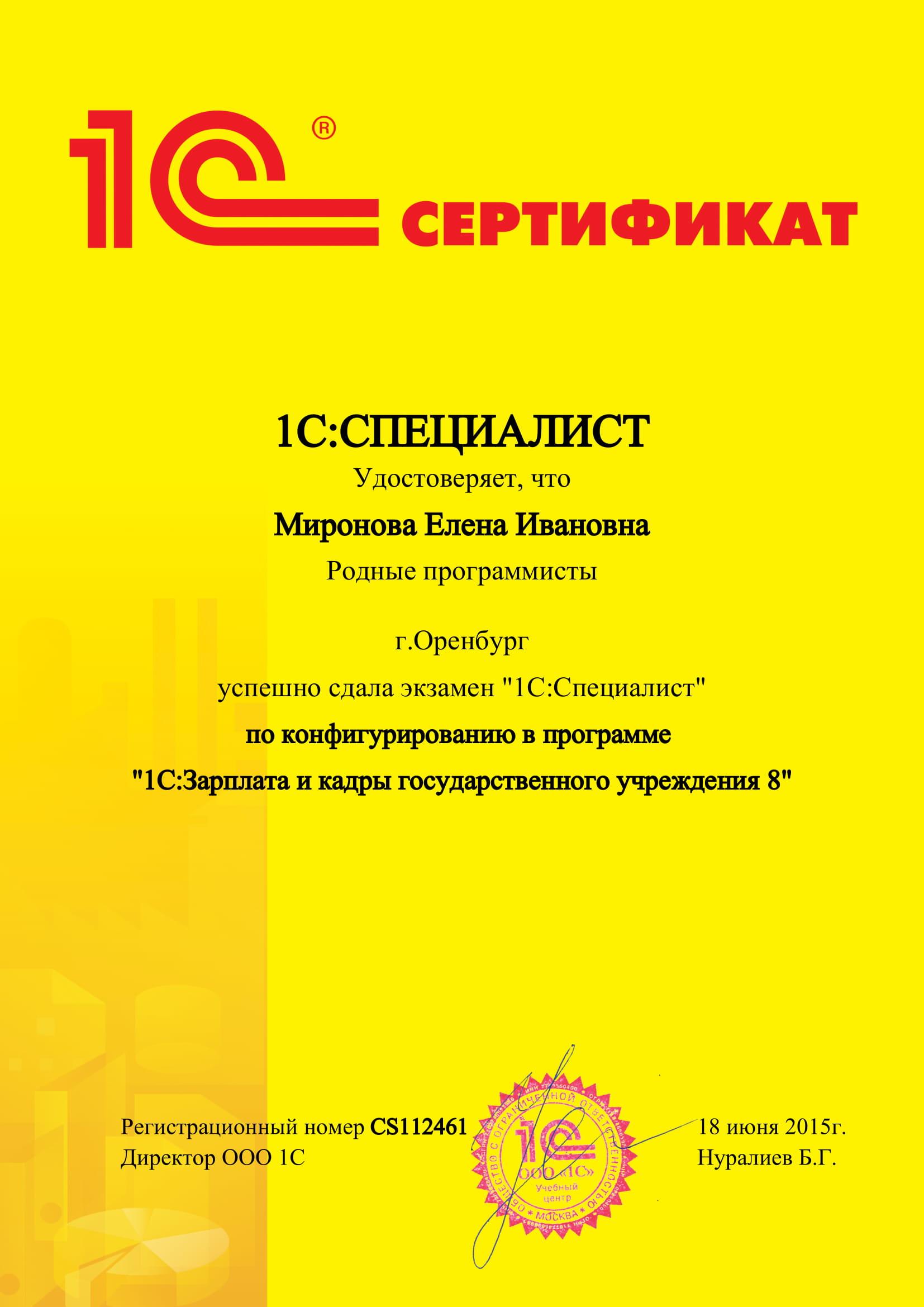 Миронова Елена Специалист ЗКГУ-1