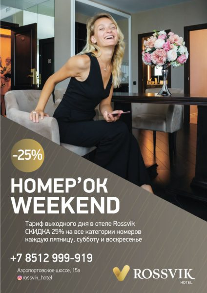 -25%_rossvik_hotel_weekend