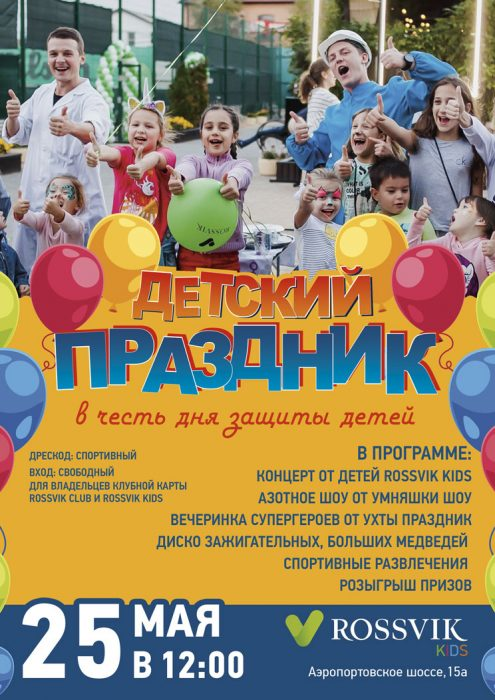 kids_day_25_may