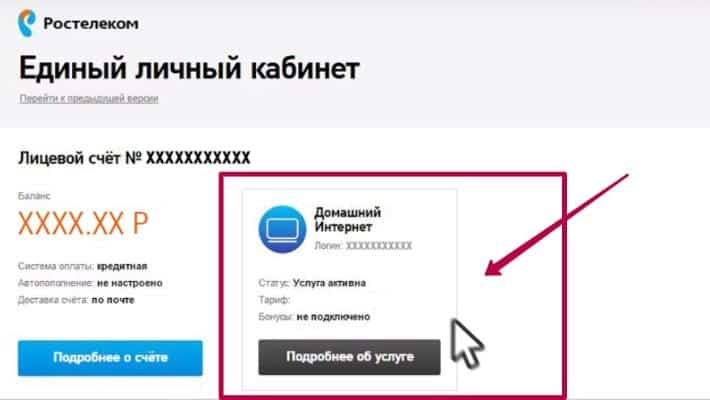 Rostelekom kak zablokirovat' internet na vremya