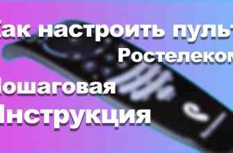 Kak nastroit' pul't Rostelekom k televizoru