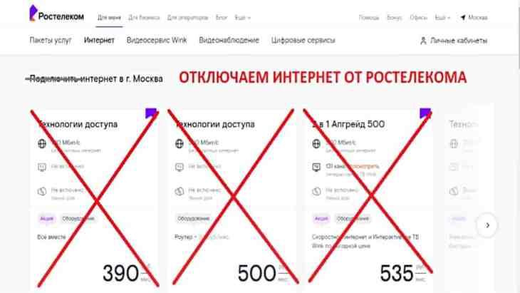 Kak otklyuchit' internet Rostelekom