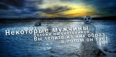 Niektórzy mężczyźni są podobni do bałwanów ze śniegu. Tworzycie z niech obraz, a później on topnieje.