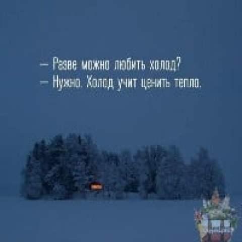 Czyż można lubić zimno?