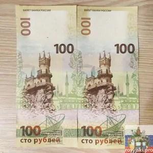 100 rubli 1 kurs języka rosyjskiego online