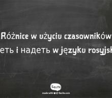 Różnica w użyciu czasowników одеть i надеть w języku rosyjskim.