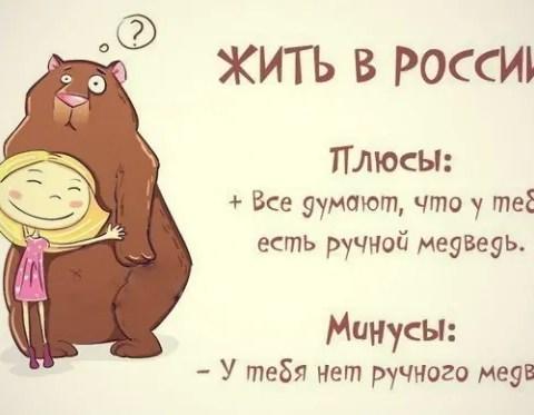 Rosjanie o Rosjanach