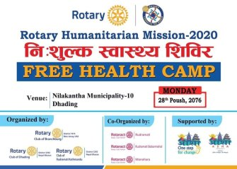 health camp and stationary distribution rc rudramati 1
