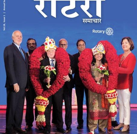 Rotary-Samachar--November-2018--Cover