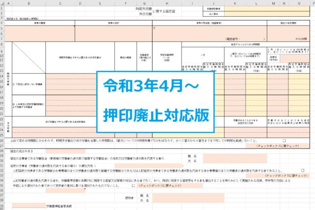 【令和3年4月押印廃止対応】36協定届の新様式(エクセル)の無料ダウンロード