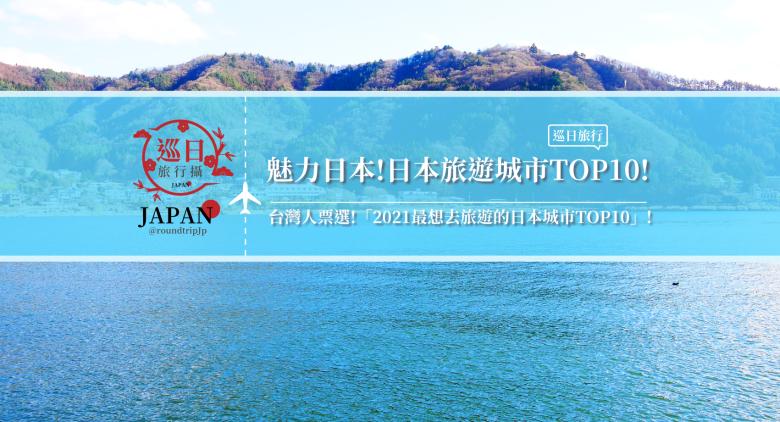 魅力日本!2020台灣人票選「2021最想去旅遊的日本城市TOP10」! | 巡日旅行攝