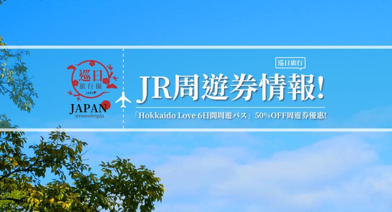 JR PASS情報 | 周遊券半價優惠 | Hokkaido Love 6日間周遊パス | 北海道 | 巡日旅行攝