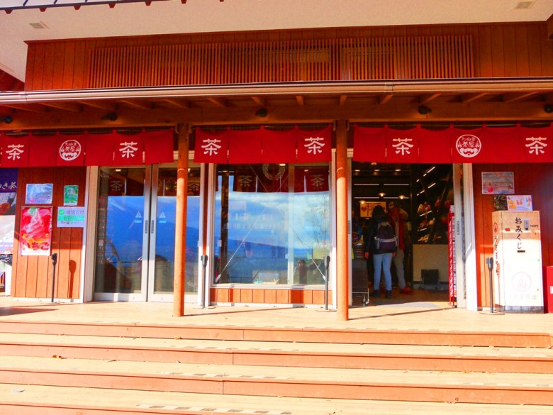 狸子茶屋 | たぬき茶屋 | Tanuki chaya | 河口湖天上山公園 | 巡日旅行攝
