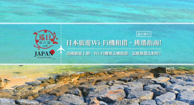出國旅遊上網,日本旅遊Wi-Fi機租借、挑選指南!