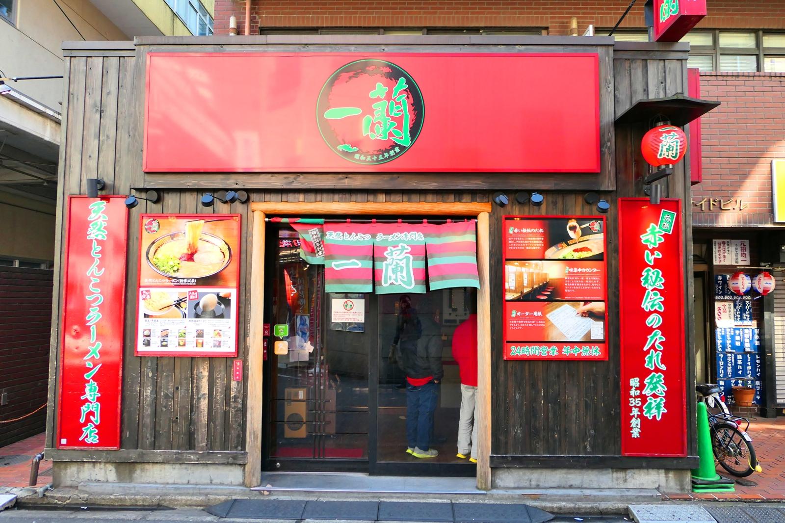 一蘭拉麵 | 巷弄內的一蘭拉麵 | 池袋 | 東京 | 巡日旅行攝