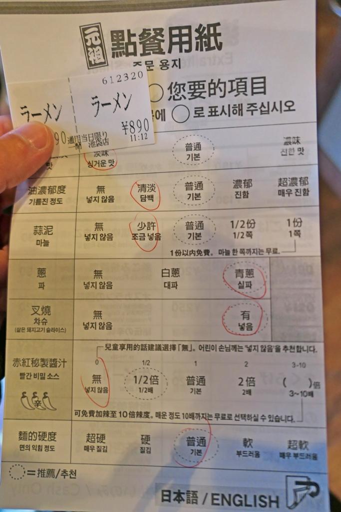 點餐用紙 | 中文 | 韓文 | 英文 | 日本語 | 一蘭拉麵 | 池袋 | 東京 | 巡日旅行攝