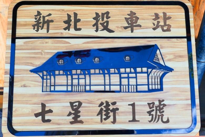 新北投車站 | 七星街1號 | 七星公園 | Beitou | Taiwan | 巡日旅行攝