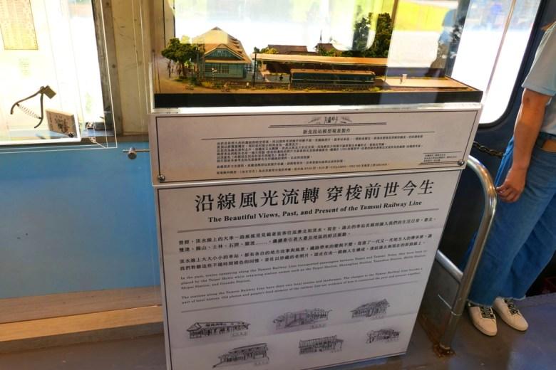 臺鐵火車車廂內 | 新北投站模型場景 | 七星公園 | Beitou | Taiwan | 巡日旅行攝