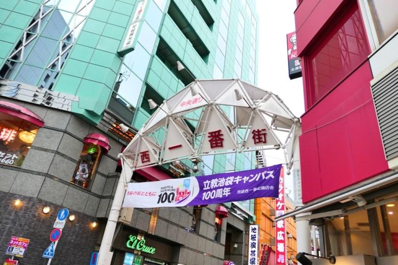 西一番街 | 中央通り | Ikebukuro | Tokyo | RoundtripJp