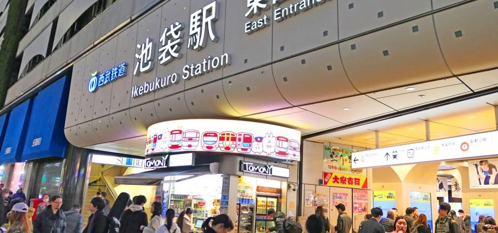 池袋車站東口 | East Entrance | 池袋駅 | いけぶくろえき | Ikebukuro Station | 池袋 | 東京 | 巡日旅行攝