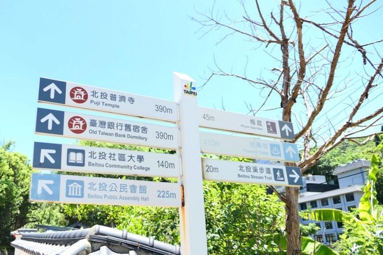 景點指引 | 北投 | Beitou | Wafu Taiwan | RoundtripJp