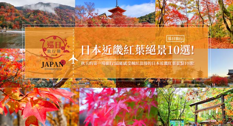 秋天的第一場旅行 | 近畿(關西)紅葉絕景10選 | 巡日旅行攝