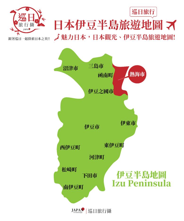 伊豆半島地圖 | Izu Peninsula | 靜岡 | Shizuoka | 日本 | Japan | 巡日旅行攝