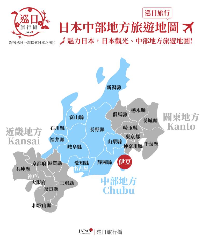 日本中部地方旅遊地圖 | 中部地方 | Chubu | 日本 | Japan | 巡日旅行攝