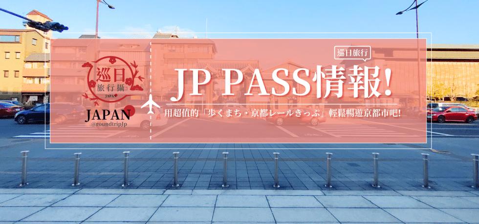 JP PASS情報!用超值的周遊券優惠「歩くまち・京都レールきっぷ」輕鬆暢遊京都市吧! | 巡日旅行攝