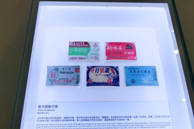 那卡西歌仔冊 | Nakasi Songbooks | Beitou | Wafu Taiwan | RoundtripJp