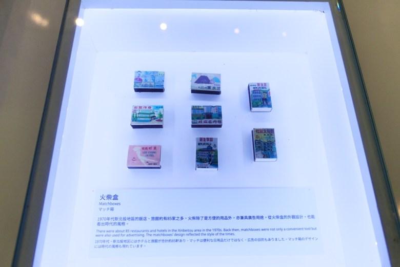 火柴盒 | MatchBoxes | Beitou | Wafu Taiwan | RoundtripJp