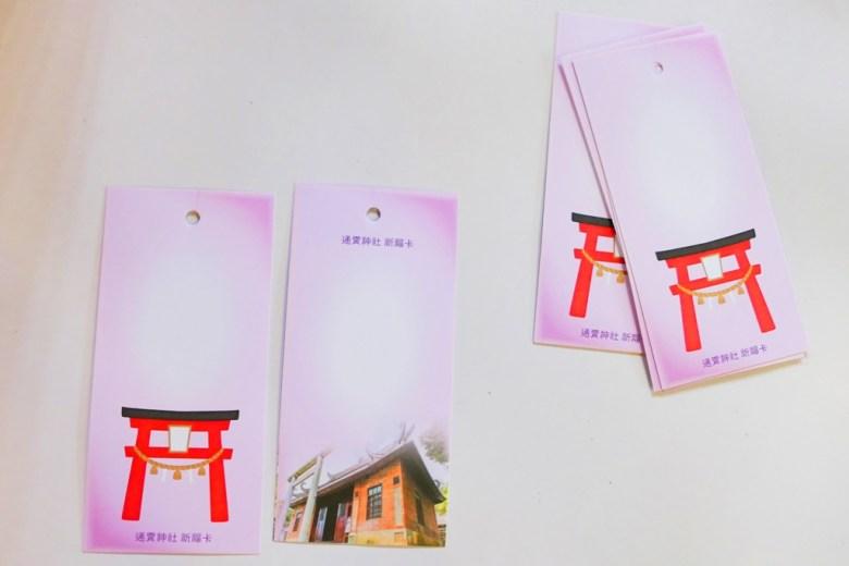 祈福卡 | 苗栗通霄神社 | つうせうじんじゃ | Miaoli | Taiwan | RoundtripJp