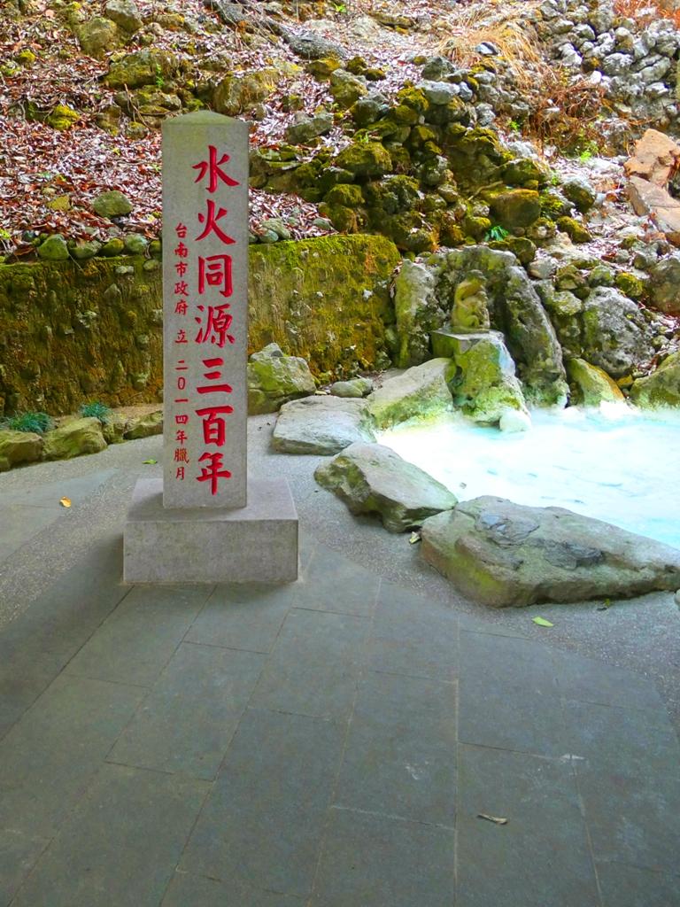 水火同源三百年 | Water and Fire homogeny | Baihe District | Tainan | Wafu Taiwan | RoundtripJp