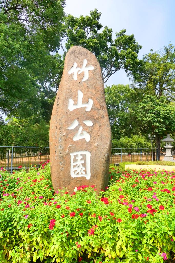 漂亮花卉與綠樹 | 竹山公園 | Takeyama Shrine | Zhushan | Nantou | RoundtripJp