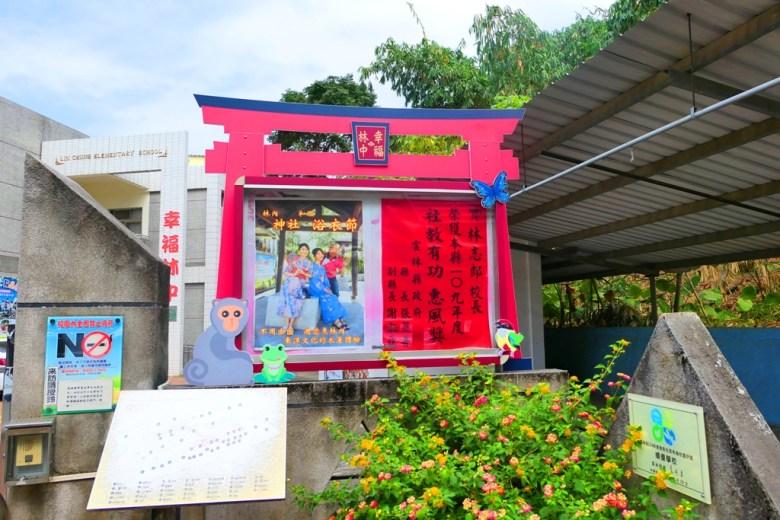 在神社中的小學 | 林中國民小學 | Lin Chung Elementary School | 林內 | 雲林 | 和風巡禮 | 巡日旅行攝