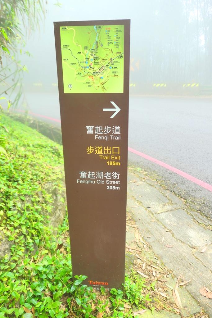 奮起步道出口處 | 往奮起湖老街 385m | Fenqihu Old Street 385m | 奮起湖 | 嘉義 | 臺灣 | 巡日旅行攝
