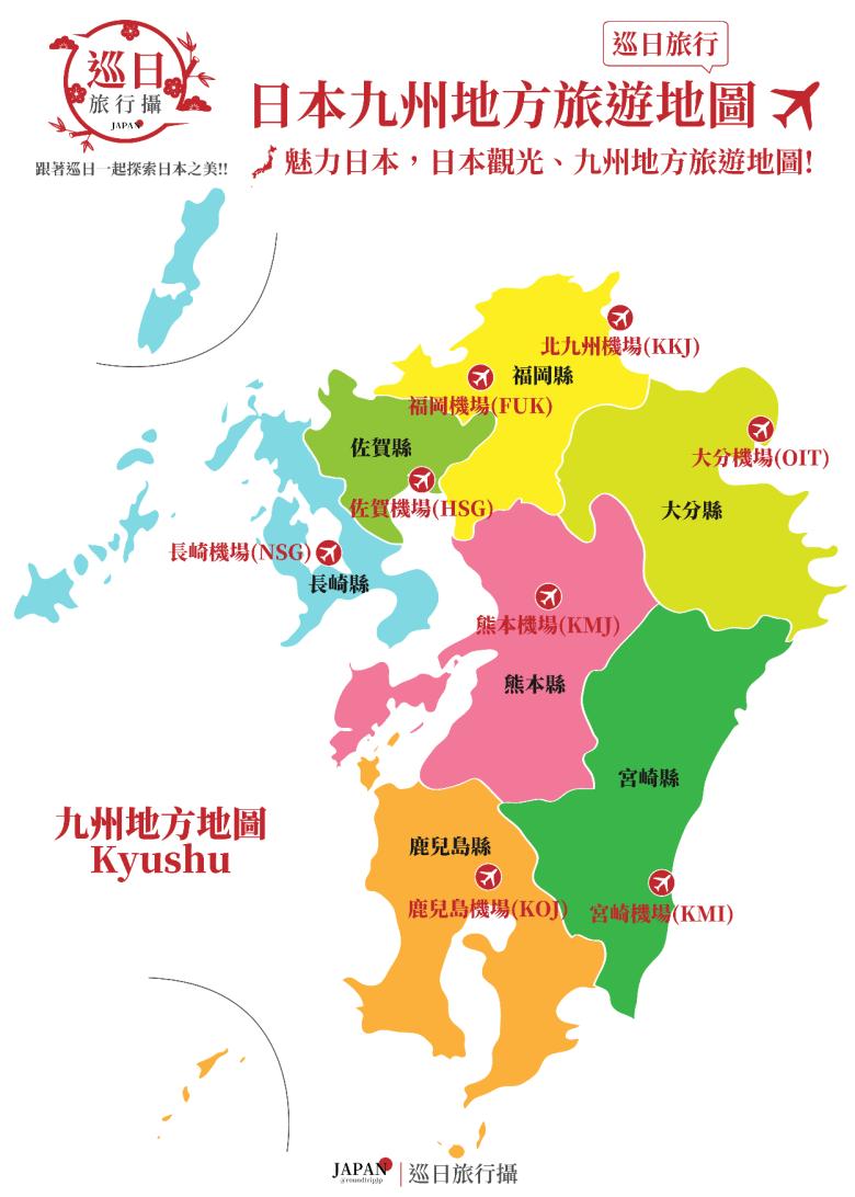 九州 | 日本九州地方旅遊地圖 | 九州地方 | Kyushu | 日本 | Japan | 巡日旅行攝
