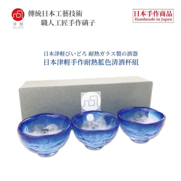 JP-00000019-日本津軽びいどろ 耐熱ガラス製の酒器-日本津輕手作耐熱藍色清酒杯組(3入)