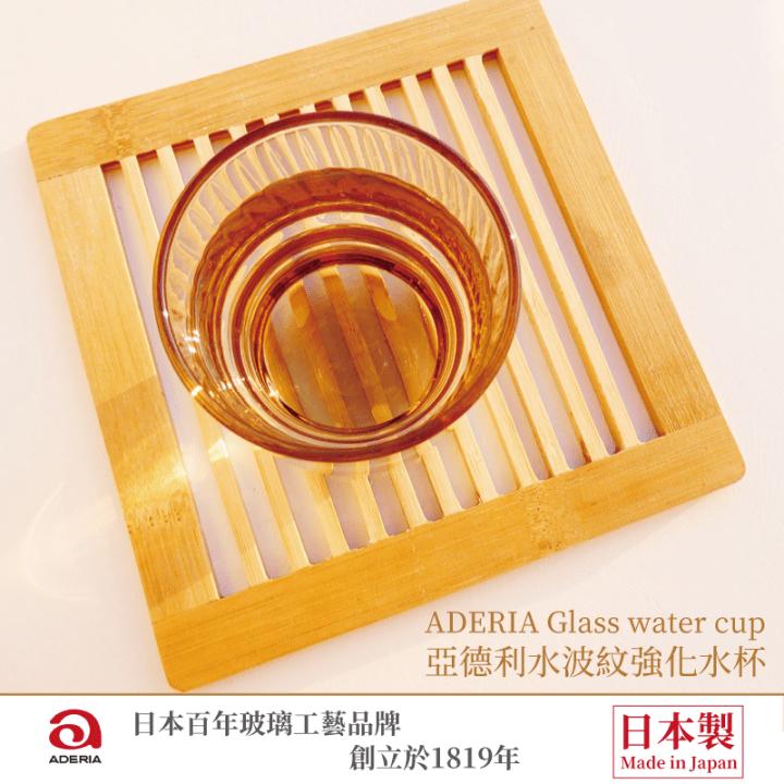 JP-00000025-ADERIA Glass water cup (220cc)-亞德利水波紋強化水杯(棕色220cc)
