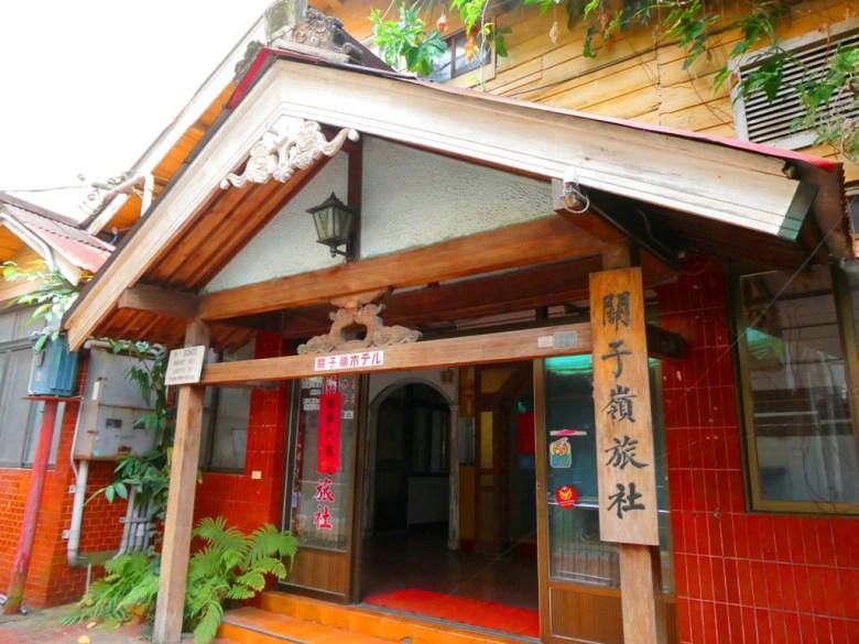 關子嶺旅社 | 關子嶺第二老的溫泉旅社 | 前身龍田屋 | Baihe | Tainan | Taiwan | RoundtripJp