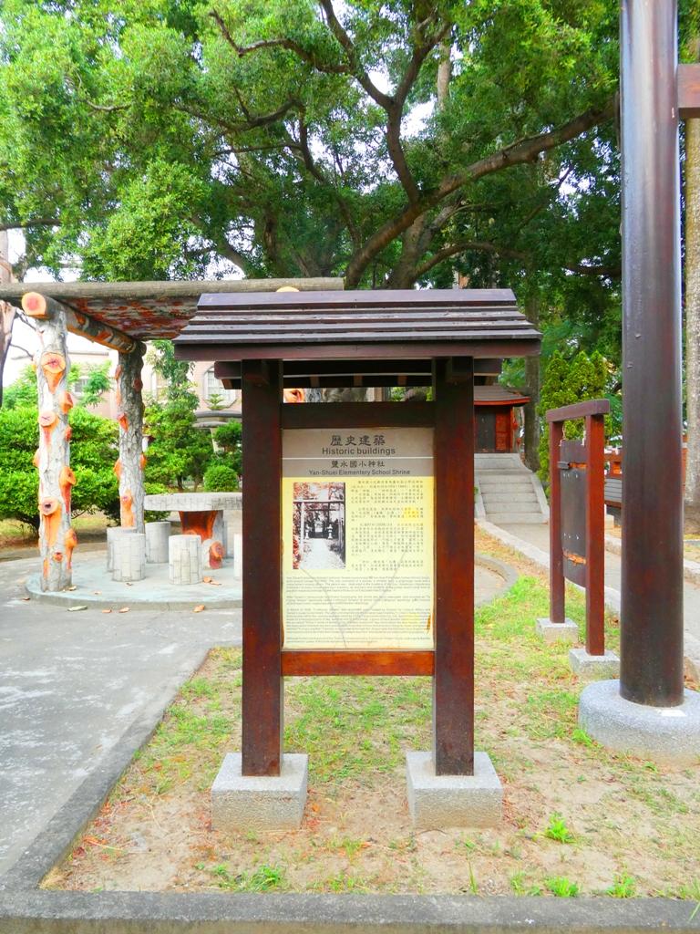 鹽水神社介紹 | 台南市歷史建築 | 鹽水區 | Yanshuei District | 台南市 | Tainan | 巡日旅行攝