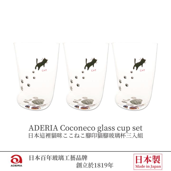 JP-00000027-ADERIA Coconeco glass cup set - 日本這裡貓咪ここねこ腳印貓腳玻璃杯三入組