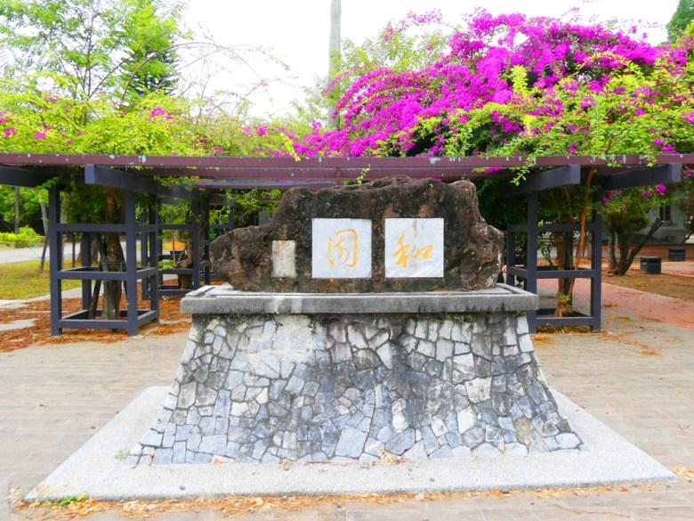 和園 | 日式庭園 | 古樸自然 | 綠樹紅花 | 自然空間 | SuanTou | Lioujiao | Chiayi | 巡日旅行攝