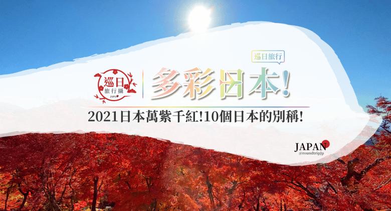 多彩日本 | 2021日本萬紫千紅!日本不只是日本 | 日本的10個別稱 | 巡日旅行攝