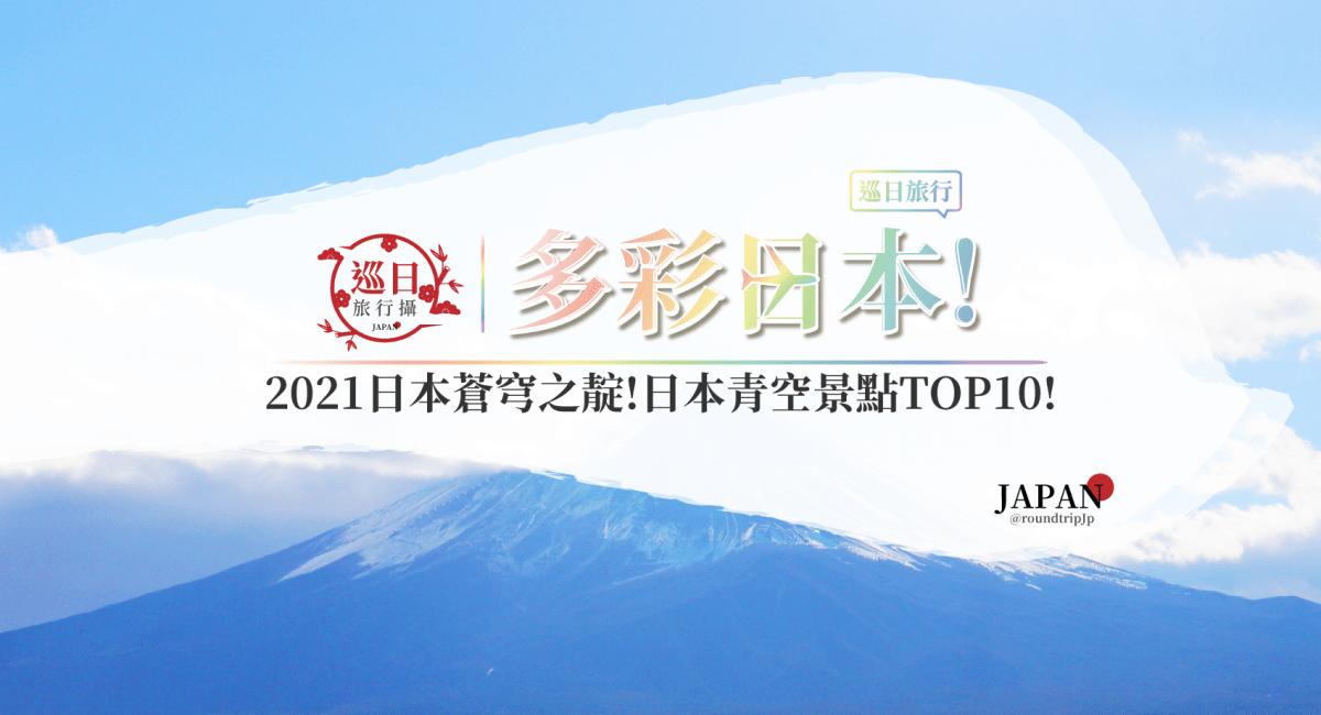多彩日本 | 2021日本蒼穹之靛!青空景點TOP10 | 日本景點 | TOP10 | 巡日旅行攝