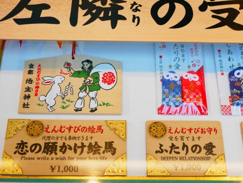 多彩日本 | 地主神社戀愛神社 | 京都 | 日本可愛景點10選 | 巡日旅行攝