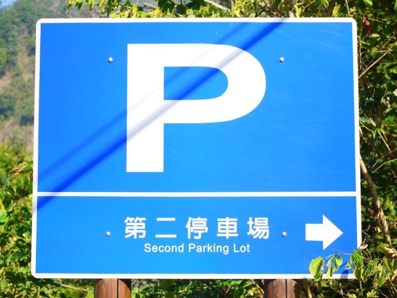 第二停車場 | Second Parking Lot | 指示牌 | 八仙山國家森林遊樂區 | 和平 | 台中 | RoundtripJp
